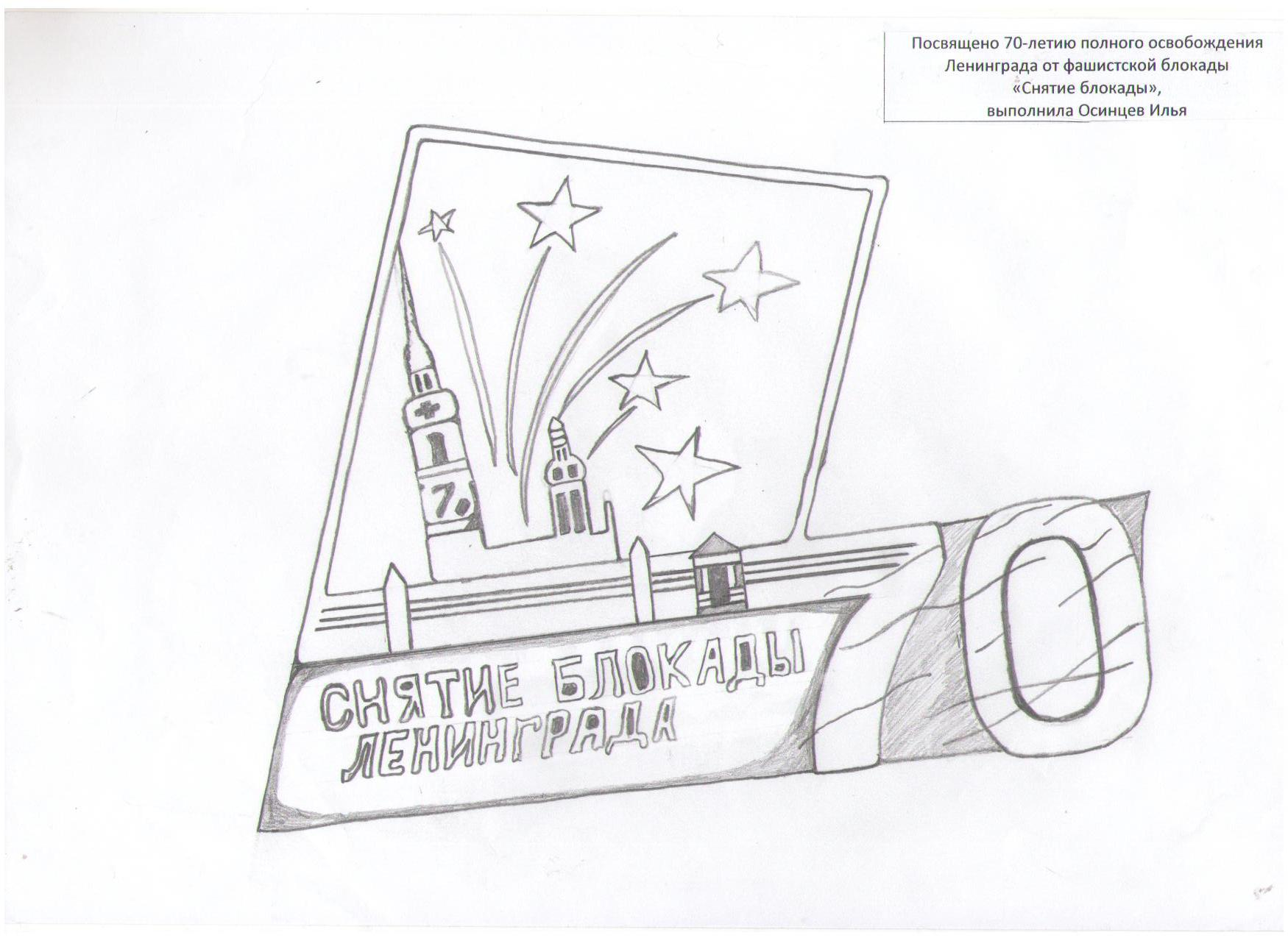 Раскраска блокада ленинграда распечатать